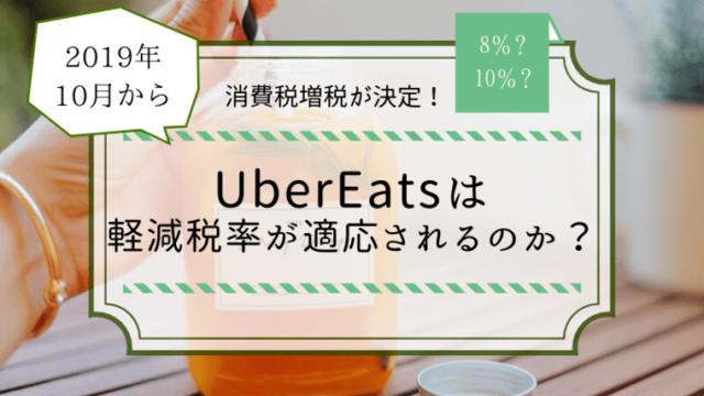 UberEatsは軽減税率適応されるのか