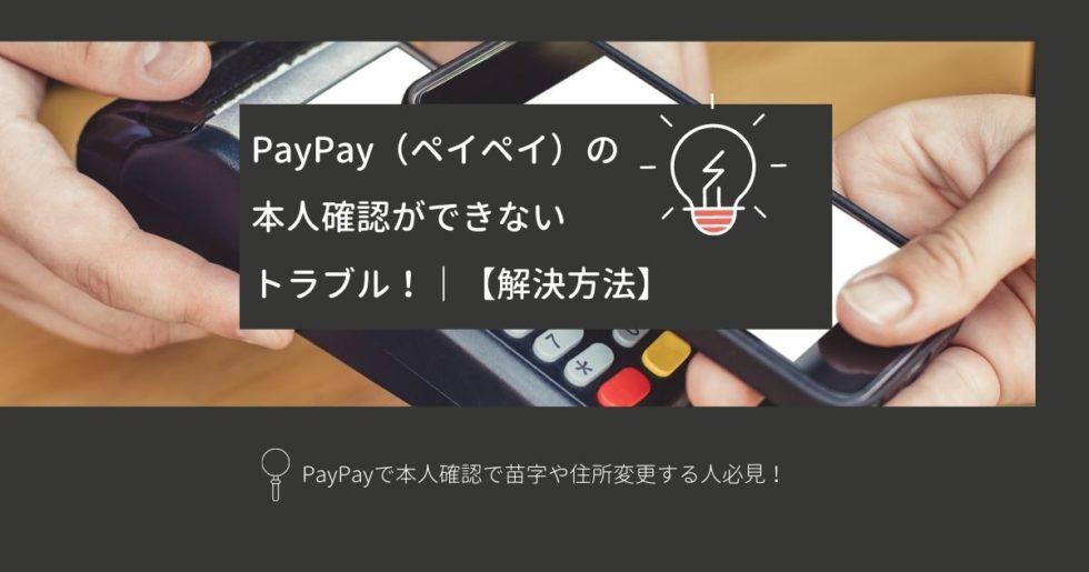 確認 paypay 本人